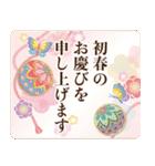 【年末年始〜初春】大人かわいい日常&挨拶(個別スタンプ:5)