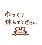 小さなねずみの敬語スタンプ(個別スタンプ:3)