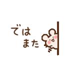 小さなねずみの敬語スタンプ(個別スタンプ:40)