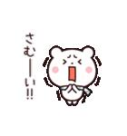 ゆるっとカワイイ☆ちびくまさん【冬】(個別スタンプ:02)