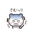 ゆるっとカワイイ☆ちびくまさん【冬】(個別スタンプ:6)