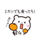 ゆるっとカワイイ☆ちびくまさん【冬】(個別スタンプ:8)