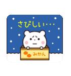 ゆるっとカワイイ☆ちびくまさん【冬】(個別スタンプ:14)