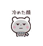 ゆるっとカワイイ☆ちびくまさん【冬】(個別スタンプ:24)
