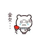 ゆるっとカワイイ☆ちびくまさん【冬】(個別スタンプ:32)