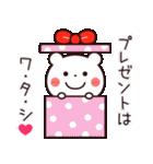 ゆるっとカワイイ☆ちびくまさん【冬】(個別スタンプ:34)