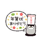 【復刻】心くばりペンギン 年賀&年末年始(個別スタンプ:06)