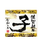 動く令和の筆文字年賀状(大人華やか2020子)(個別スタンプ:04)