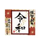 動く令和の筆文字年賀状(大人華やか2020子)(個別スタンプ:08)