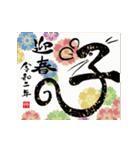 動く令和の筆文字年賀状(大人華やか2020子)(個別スタンプ:11)