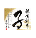 動く令和の筆文字年賀状(大人華やか2020子)(個別スタンプ:13)