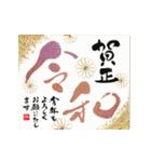 動く令和の筆文字年賀状(大人華やか2020子)(個別スタンプ:14)