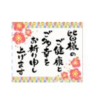 動く令和の筆文字年賀状(大人華やか2020子)(個別スタンプ:23)