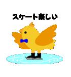 幸せを呼ぶ鳥の冬生活(個別スタンプ:04)