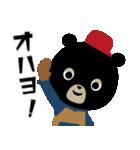 ゆるくろちゃんの冬(個別スタンプ:08)