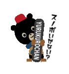 ゆるくろちゃんの冬(個別スタンプ:20)