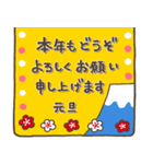 大人のお正月年賀スタンプ【2020子年専用】(個別スタンプ:6)