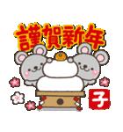 大人のお正月年賀スタンプ【2020子年専用】(個別スタンプ:8)