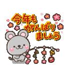 大人のお正月年賀スタンプ【2020子年専用】(個別スタンプ:21)