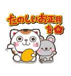 大人のお正月年賀スタンプ【2020子年専用】(個別スタンプ:24)