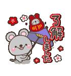 大人のお正月年賀スタンプ【2020子年専用】(個別スタンプ:29)