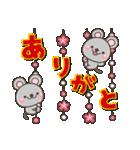 大人のお正月年賀スタンプ【2020子年専用】(個別スタンプ:30)