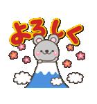 大人のお正月年賀スタンプ【2020子年専用】(個別スタンプ:36)