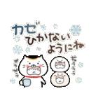 招きネコまる&こまる ほこほこの冬(個別スタンプ:21)