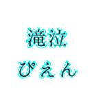 ぴえんの可能性(個別スタンプ:2)