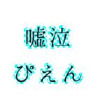 ぴえんの可能性(個別スタンプ:9)