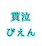ぴえんの可能性(個別スタンプ:10)