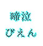 ぴえんの可能性(個別スタンプ:11)