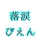 ぴえんの可能性(個別スタンプ:12)