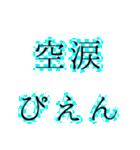 ぴえんの可能性(個別スタンプ:13)