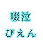 ぴえんの可能性(個別スタンプ:14)