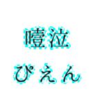 ぴえんの可能性(個別スタンプ:15)
