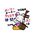 チュー子 3 冬(個別スタンプ:2)
