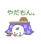 つる坊2~冬~(個別スタンプ:3)