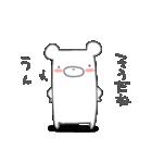 しろくまたん☆シンプルすたんぷ 冬2(個別スタンプ:18)