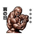 筋トレマッチョカスタムスタンプ(個別スタンプ:08)