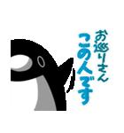 テイコウペンギン2(個別スタンプ:13)