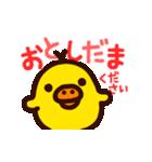 動くリラックマお年玉年賀スタンプ(個別スタンプ:08)