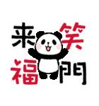 ほのぼのパンダさん。5 年末年始スタンプ(個別スタンプ:9)