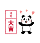 ほのぼのパンダさん。5 年末年始スタンプ(個別スタンプ:15)