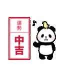 ほのぼのパンダさん。5 年末年始スタンプ(個別スタンプ:17)