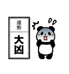 ほのぼのパンダさん。5 年末年始スタンプ(個別スタンプ:20)