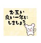 【年末年始】2020・子年・年賀スタンプ(個別スタンプ:06)