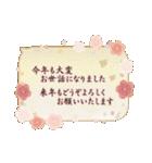 レトロが可愛い♡【年末年始&あいさつ】(個別スタンプ:9)