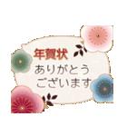 レトロが可愛い♡【年末年始&あいさつ】(個別スタンプ:18)