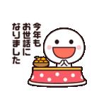年末年始に使いやすいシンプルさん☆(個別スタンプ:30)